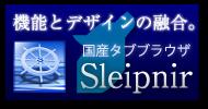 カスタマイズに特化したブラウザ Sleipnir。上級者のために。